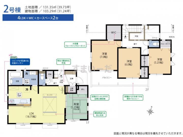 ブルーミングガーデン 福岡市南区曰佐1丁目5棟-長期優良住宅-の見取り図