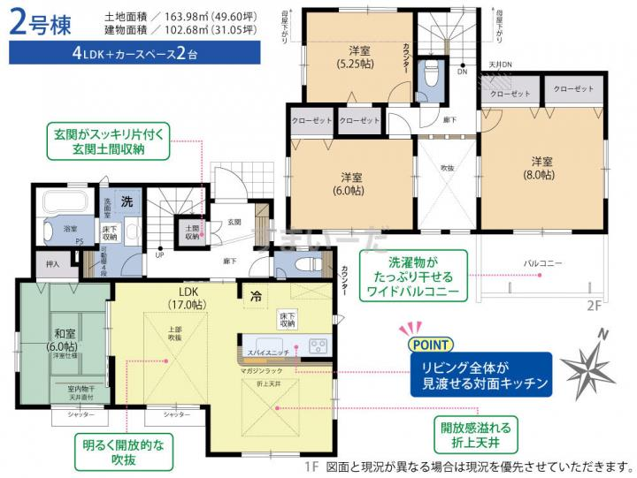 ブルーミングガーデン 福岡市東区舞松原5丁目2棟-長期優良住宅-の見取り図