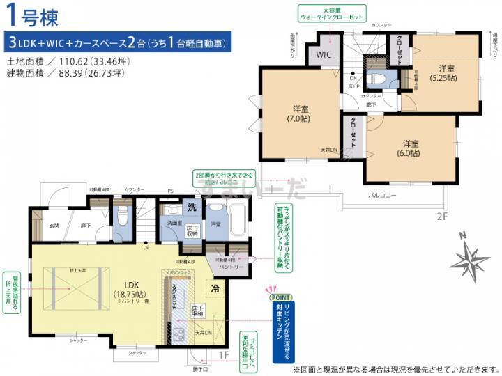 ブルーミングガーデン 福岡市南区皿山1丁目1棟-長期優良住宅-の見取り図