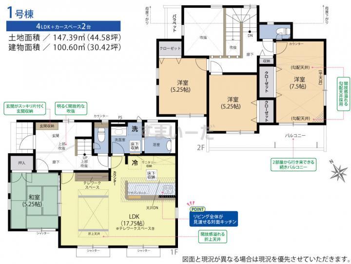ブルーミングガーデン 横浜市栄区桂台西1丁目1棟の見取り図