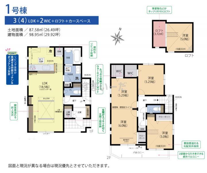 ブルーミングガーデン さいたま市桜区南元宿1丁目3期1棟-長期優良住宅-の見取り図