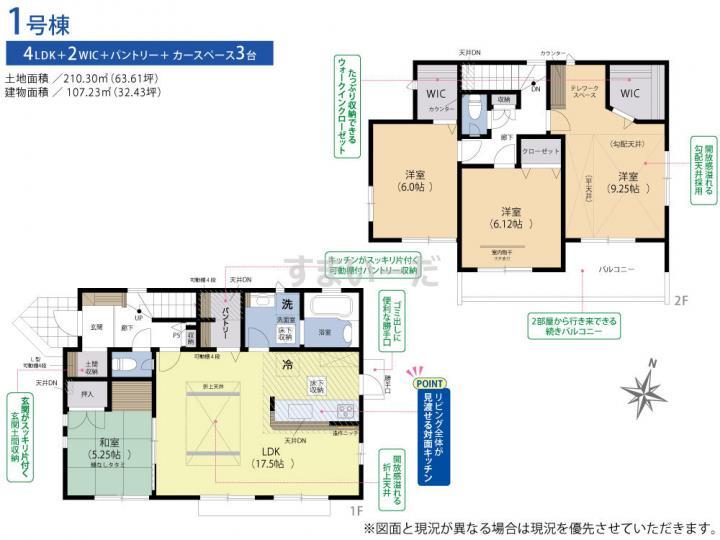 ブルーミングガーデン 仙台市宮城野区鶴ケ谷東2丁目1棟の見取り図