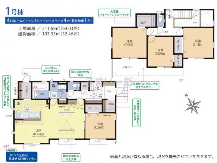 ブルーミングガーデン 千葉市花見川区横戸台1棟の見取り図