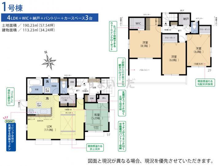 ブルーミングガーデン 仙台市若林区沖野7丁目1棟の見取り図