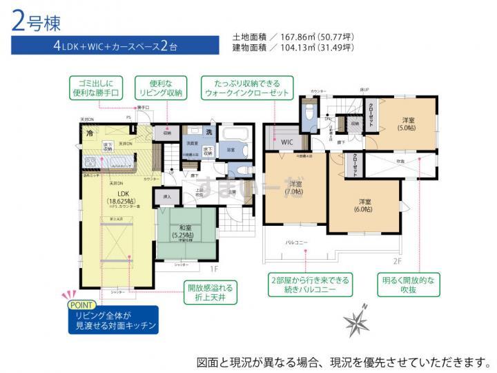ブルーミングガーデン 福岡市南区老司3丁目2棟-長期優良住宅-の見取り図