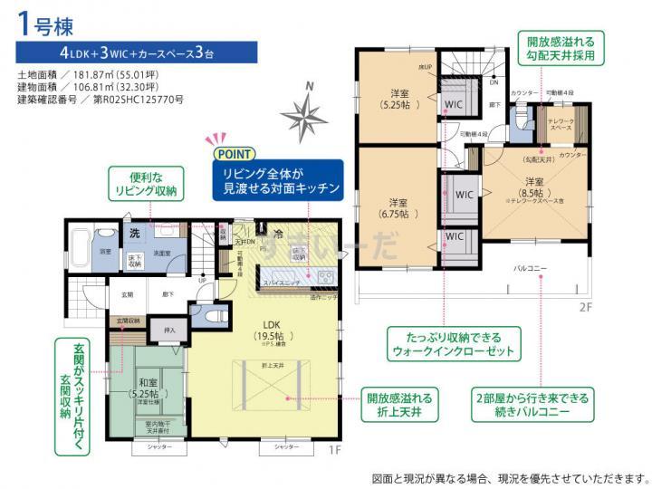 ブルーミングガーデン 熊本市北区清水岩倉2丁目2棟の見取り図