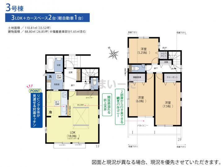 ブルーミングガーデン 福岡市南区皿山1丁目3棟-長期優良住宅-の見取り図