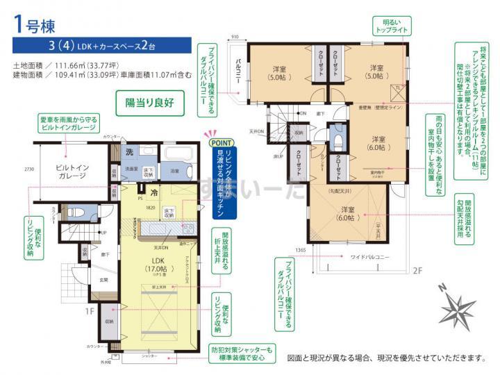 ブルーミングガーデン さいたま市見沼区蓮沼3期1棟-長期優良住宅-の見取り図