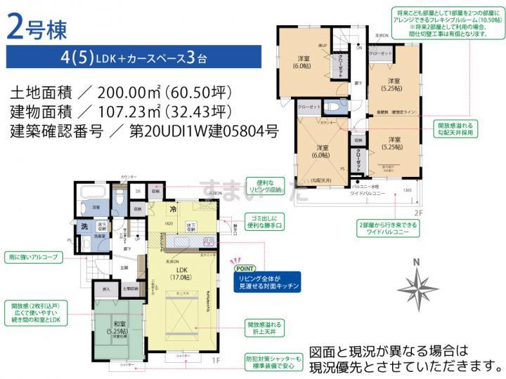 ブルーミングガーデン さいたま市見沼区大和田町2丁目4期2棟-長期優良住宅-の見取り図