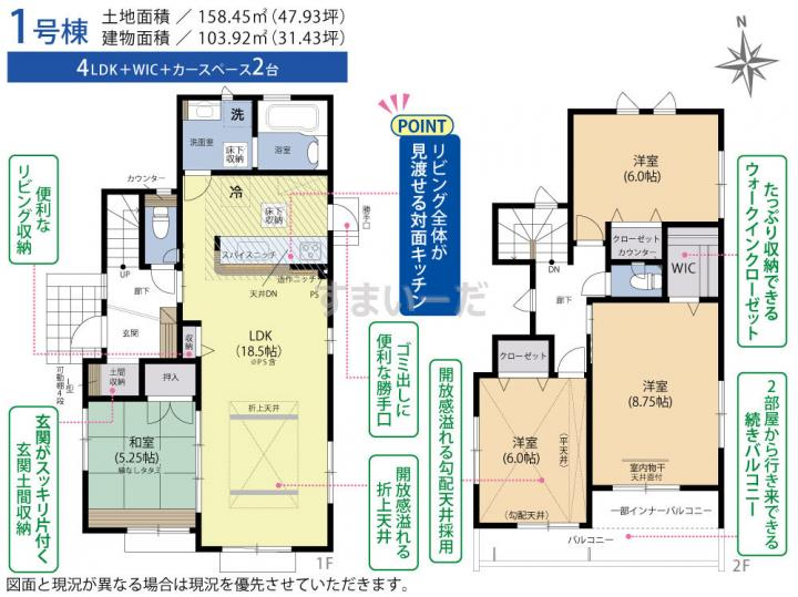 ブルーミングガーデン 仙台市泉区将監3丁目3期2棟の見取り図