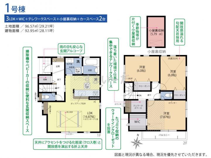 ブルーミングガーデン 名古屋市天白区中平5丁目2期2棟の見取り図