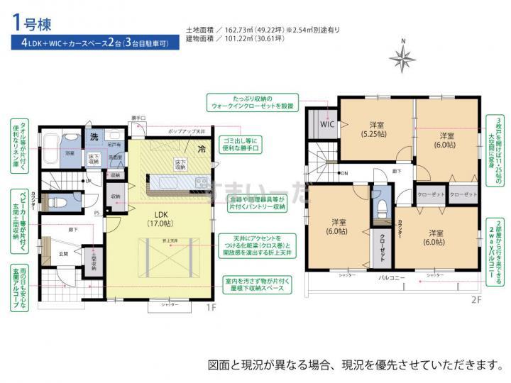ブルーミングガーデン 名古屋市中川区中野新町3丁目1棟の見取り図