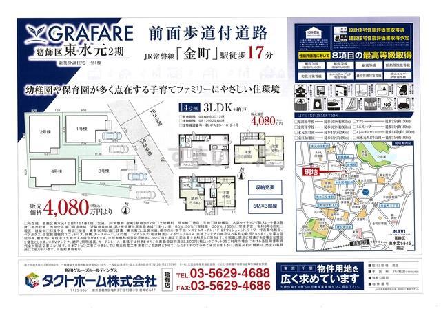 グラファーレ 葛飾区東水元2期4棟の見取り図