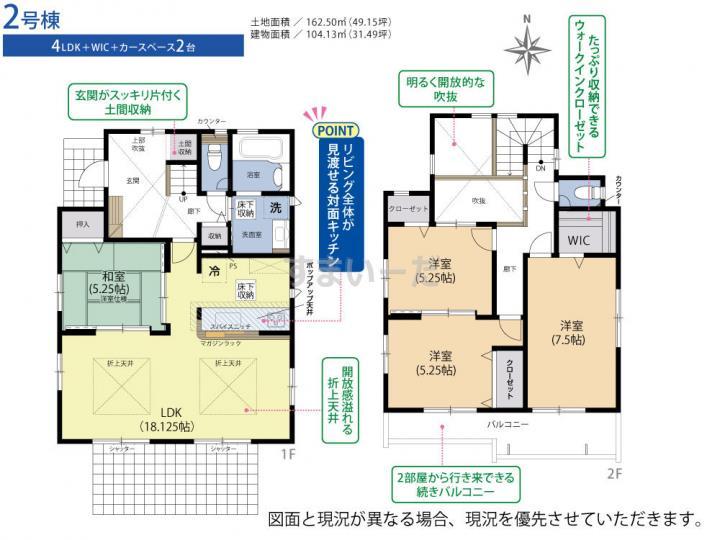 ブルーミングガーデン 福岡市城南区七隈2丁目2棟-長期優良住宅-の見取り図