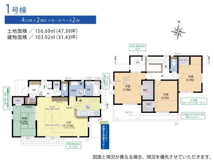 ブルーミングガーデン 福岡市早良区飯倉8丁目2期1棟-長期優良住宅-の見取り図