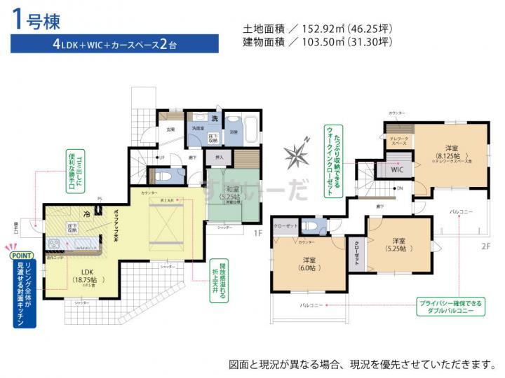 ブルーミングガーデン 福岡市東区和白6丁目1棟-長期優良住宅-の見取り図
