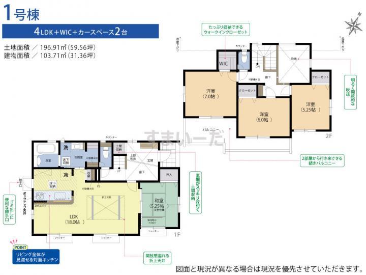 ブルーミングガーデン 福岡市南区若久5丁目1棟-長期優良住宅-の見取り図