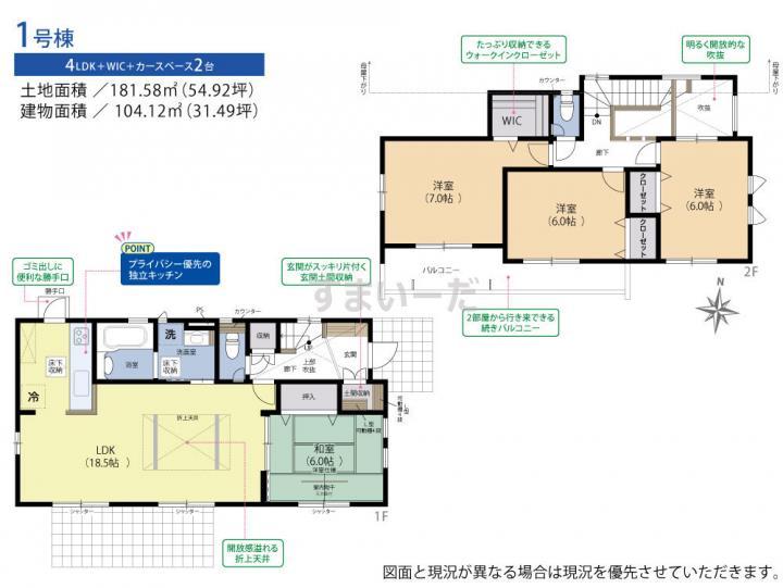 ブルーミングガーデン 福岡市南区若久6丁目1棟-長期優良住宅-の見取り図