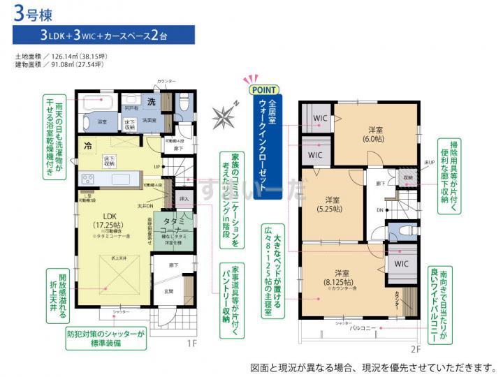 ブルーミングガーデン 名古屋市港区遠若町3丁目3棟-長期優良住宅-の見取り図