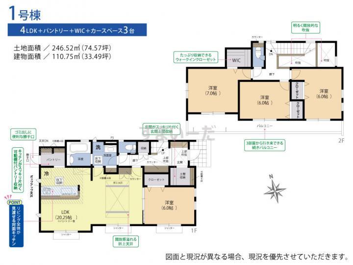 ブルーミングガーデン 千葉市若葉区千城台東3丁目1棟の見取り図