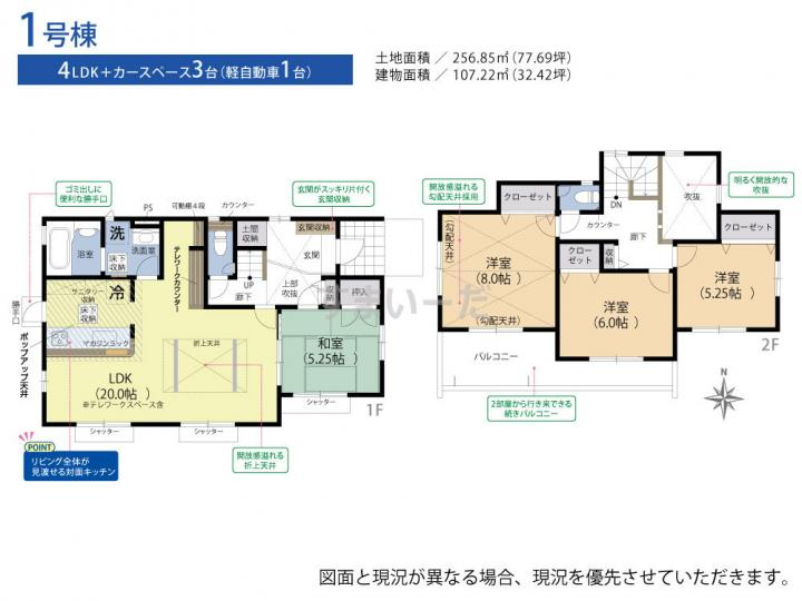 ブルーミングガーデン 横浜市栄区庄戸1丁目1棟の見取り図
