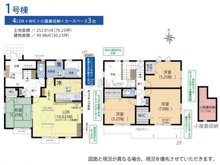 ブルーミングガーデン 浜松市南区小沢渡町1棟-長期優良住宅-の見取り図
