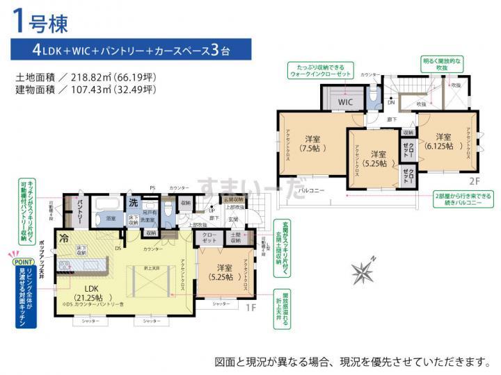 ブルーミングガーデン 千葉市花見川区こてはし台5丁目1棟の見取り図