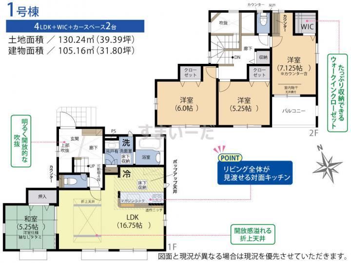 ブルーミングガーデン 安芸郡熊野町呉地3丁目2棟の見取り図