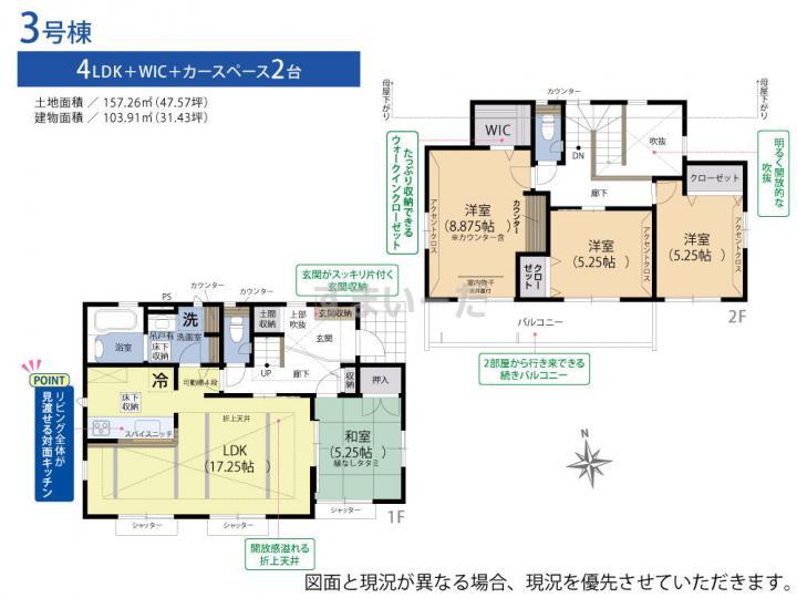 ブルーミングガーデン 千葉市花見川区長作台1丁目3棟の見取り図