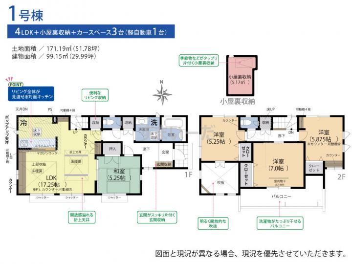 ブルーミングガーデン 浜松市南区三島町1棟-長期優良住宅-の見取り図