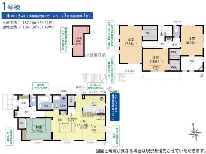 ブルーミングガーデン 浜松市南区小沢渡町2期1棟-長期優良住宅-の見取り図
