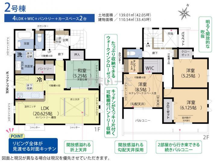 ブルーミングガーデン 熊本市東区長嶺東6丁目2棟の見取り図