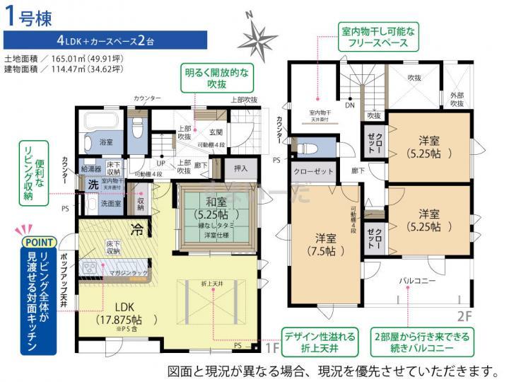 ブルーミングガーデン 札幌市南区真駒内泉町3丁目2棟の見取り図