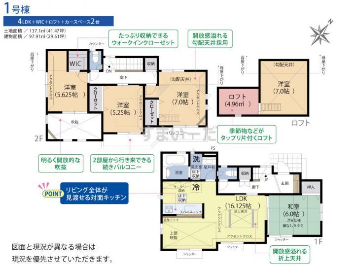 ブルーミングガーデン 堺市南区晴美台2丁2棟の見取り図