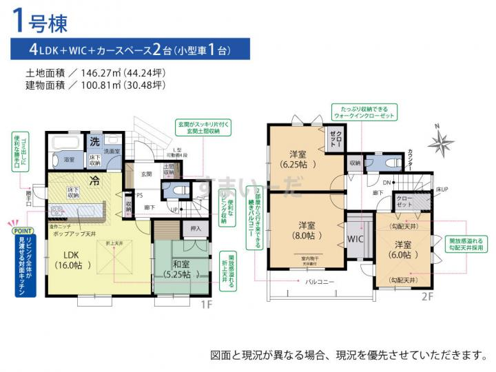ブルーミングガーデン 仙台市若林区上飯田2丁目2期1棟-長期優良住宅-の見取り図