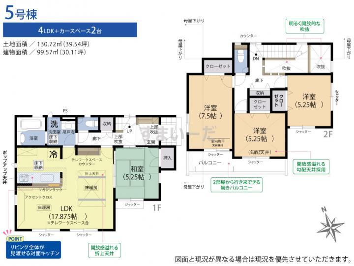 ブルーミングガーデン 横浜市緑区長津田町7区画(うち建売部分3棟)の見取り図