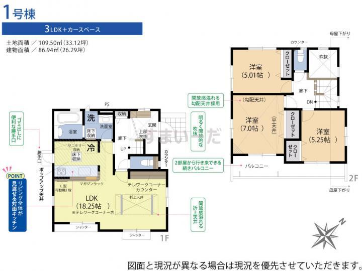 ブルーミングガーデン 横浜市旭区市沢町2期1棟-長期優良住宅-の見取り図