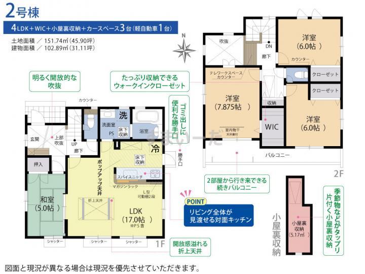 ブルーミングガーデン 浜松市浜北区上島2棟-長期優良住宅-の見取り図