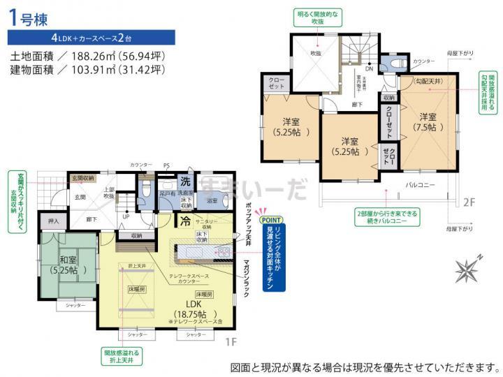 ブルーミングガーデン 横浜市緑区鴨居7丁目1棟の見取り図