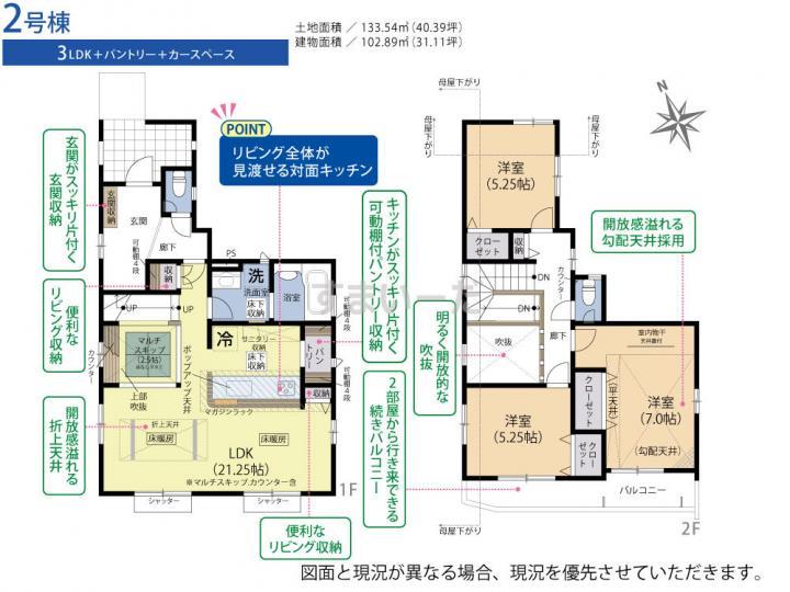 ブルーミングガーデン 横浜市神奈川区片倉3丁目2棟の見取り図