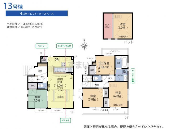 ブルーミングガーデン 世田谷区宇奈根3丁目14棟の見取り図
