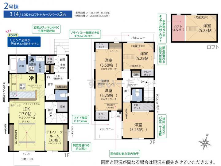 ブルーミングガーデン さいたま市桜区西堀5丁目3棟-長期優良住宅-の見取り図