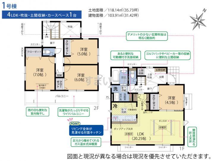 東栄住宅【ブルーミングガーデン】市川市東菅野4丁目8棟の見取り図