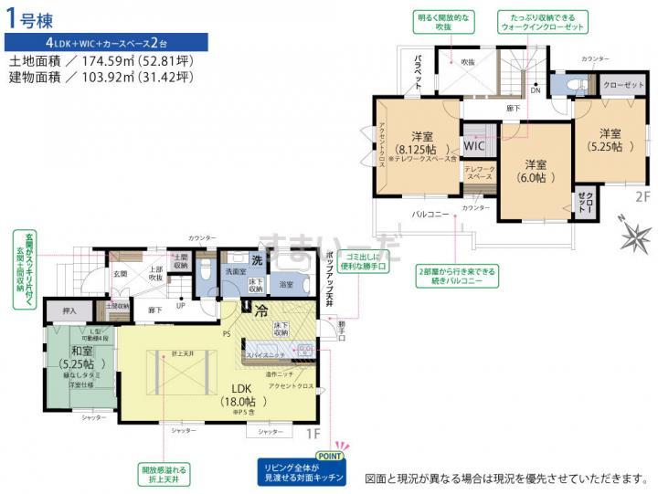 ブルーミングガーデン 福岡市東区唐原2丁目1棟-長期優良住宅-の見取り図