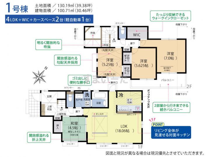 ブルーミングガーデン 神戸市須磨区大手町5丁目2棟-長期優良住宅-の見取り図