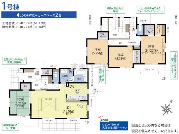 ブルーミングガーデン 福岡市南区鶴田4丁目1棟-長期優良住宅-の見取り図