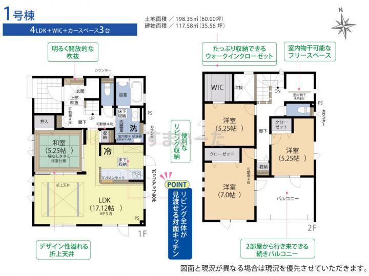 ブルーミングガーデン 札幌市北区屯田7条4丁目2棟の見取り図