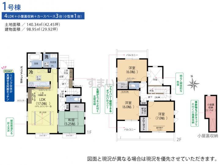 ブルーミングガーデン 浜松市浜北区於呂1棟-長期優良住宅-の見取り図