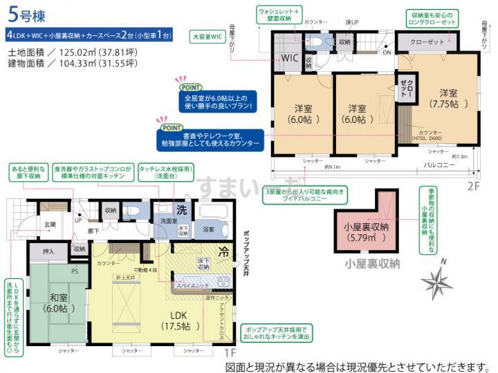 ブルーミングガーデン 三郷市彦糸1丁目5棟-長期優良住宅-の見取り図