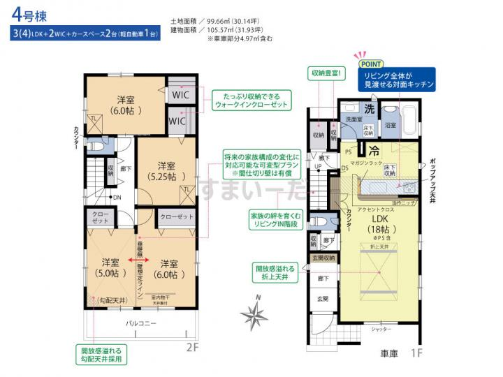 ブルーミングガーデン 川口市柳根町4棟-長期優良住宅-の見取り図